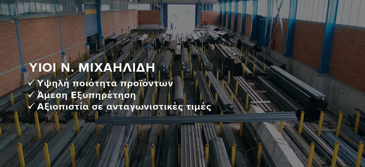 Υιοί Ν. Μιχαηλίδη - Υψηλή ποιότητα προϊόντων - Banner 1